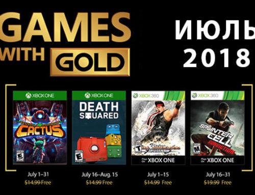 Бесплатные игры Xbox Live Gold – июль 2018