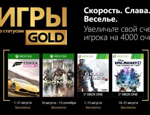 Бесплатные игры Xbox Live Gold – август 2018