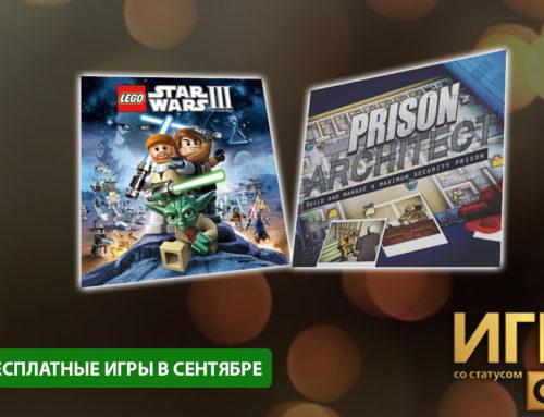 Бесплатные игры Xbox Live Gold – сентябрь 2018