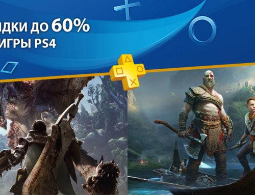 Грандиозные скидки до -60% в PlayStation Store