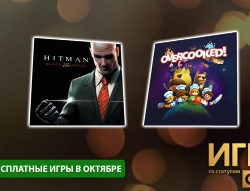 Бесплатные игры Xbox Live Gold – октябрь 2018