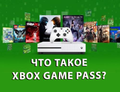 Что такое Xbox Game Pass?