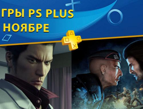 Бесплатные игры PlayStation Plus – ноябрь 2018