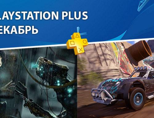 Бесплатные игры PlayStation Plus – декабрь 2018