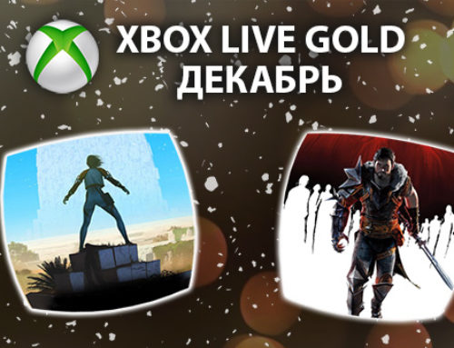 Бесплатные игры Xbox Live Gold – декабрь 2018