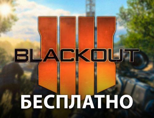 Играйте в Call of Duty: Black Ops 4: Blackout абсолютно бесплатно!