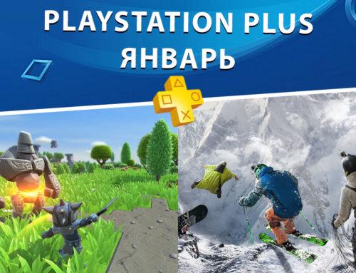 Бесплатные игры PlayStation Plus – январь 2019