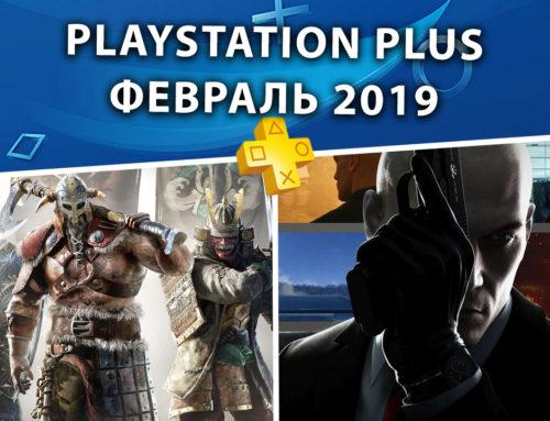 Бесплатные игры PlayStation Plus – февраль 2019