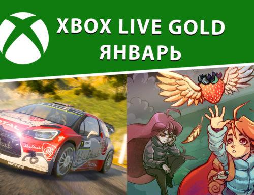 Бесплатные игры Xbox Live Gold – январь 2019