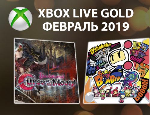 Бесплатные игры Xbox Live Gold – февраль 2019