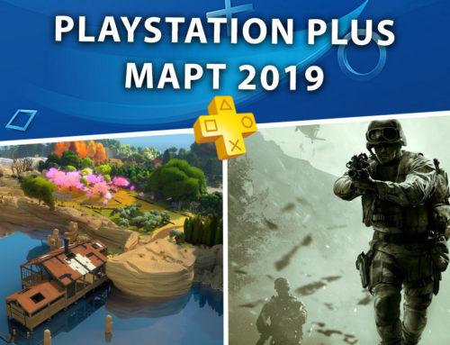 Бесплатные игры PlayStation Plus – март 2019
