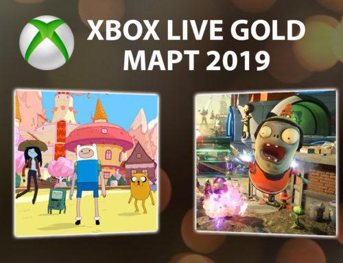 Бесплатные игры Xbox Live Gold – март 2019