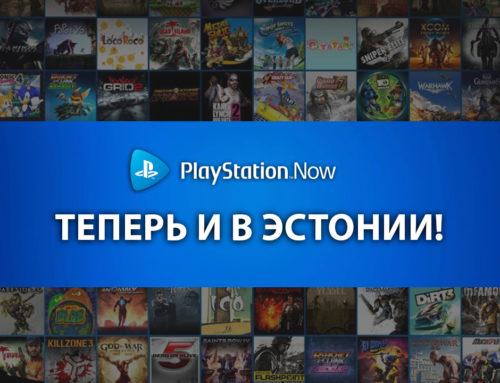 PlayStation Now теперь можно использовать и в Эстонии