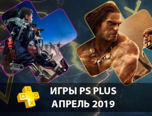 Бесплатные игры PlayStation Plus – апрель 2019