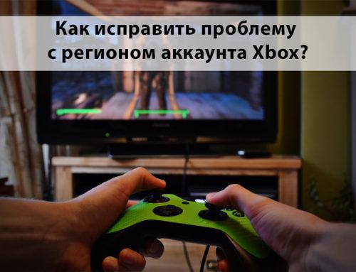 Инструкция: Как исправить проблему с регионом аккаунта Xbox?