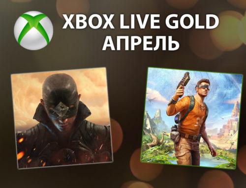 Бесплатные игры Xbox Live Gold – апрель 2019