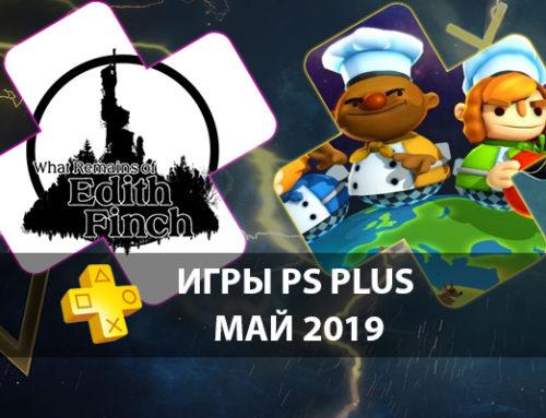 Бесплатные игры PlayStation Plus – май 2019