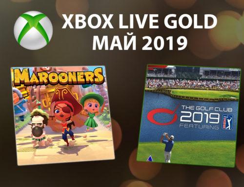 Бесплатные игры Xbox Live Gold – май 2019