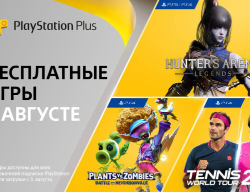 Бесплатные игры PlayStation Plus – август 2021