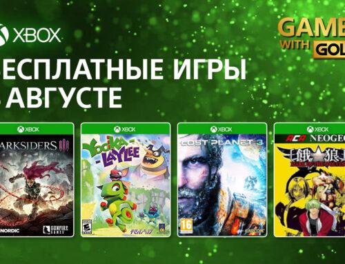 Бесплатные игры Xbox Live Gold – август 2021