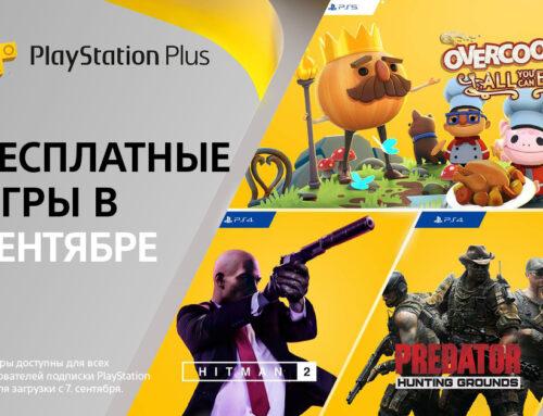 Бесплатные игры PlayStation Plus – сентябрь 2021
