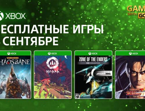 Бесплатные игры Xbox Live Gold – сентябрь 2021