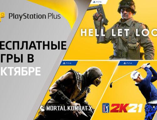 Бесплатные игры PlayStation Plus – октябрь 2021