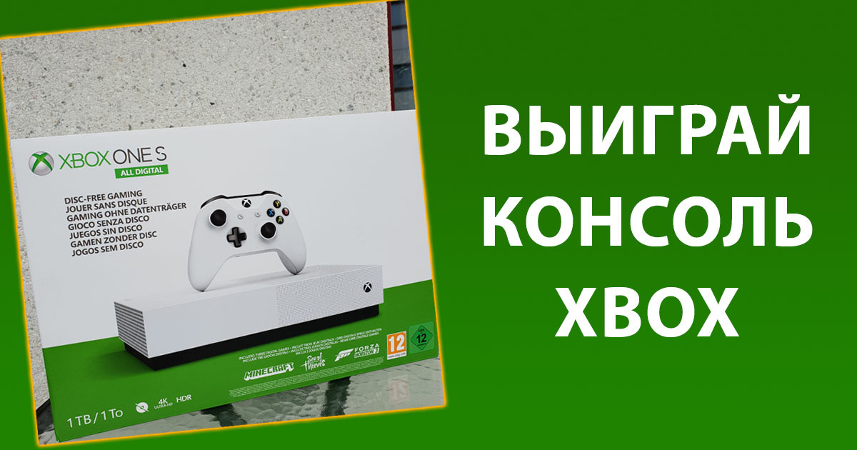 XBOX_ALL_DIGITAL_rus.jpg
